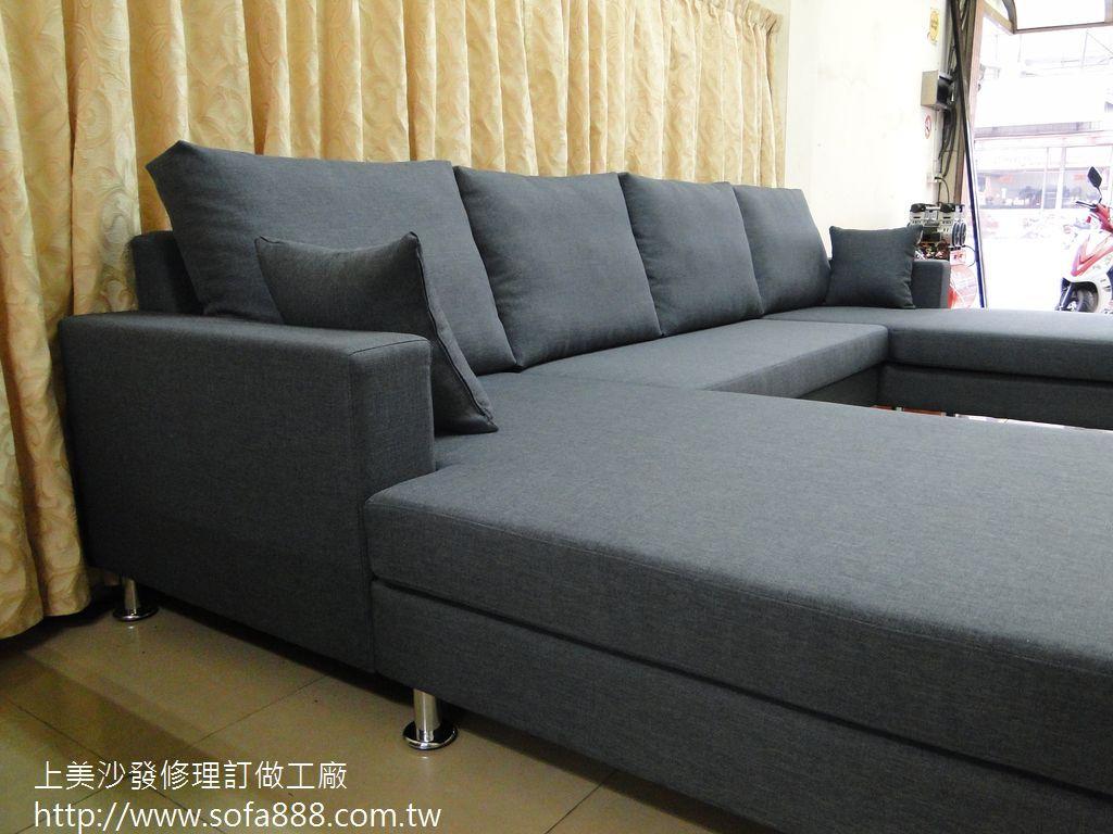 雙L型沙發訂做
